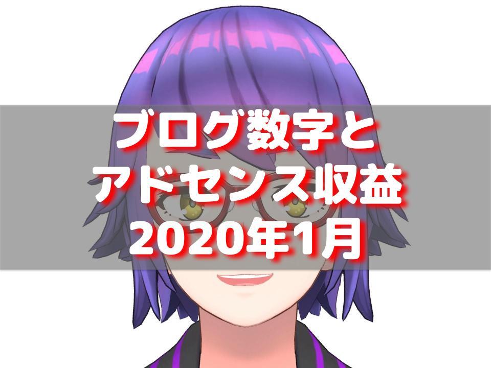 f:id:aobayuki:20200207235707j:plain