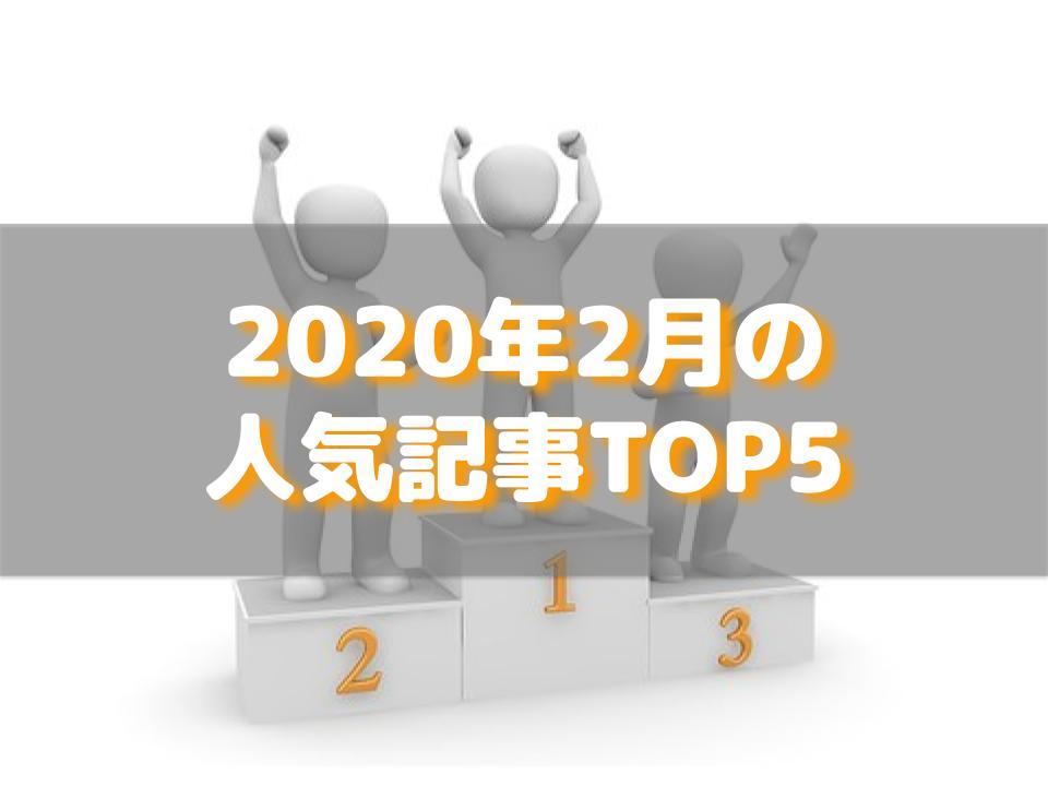 f:id:aobayuki:20200301160316j:plain