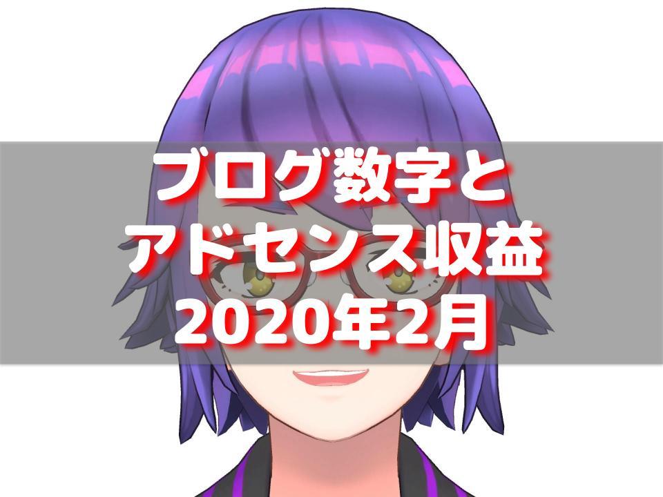 f:id:aobayuki:20200301233228j:plain