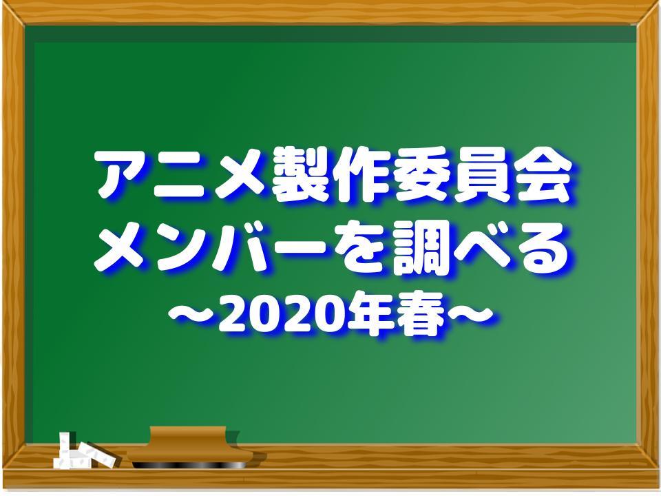 f:id:aobayuki:20200415230007j:plain