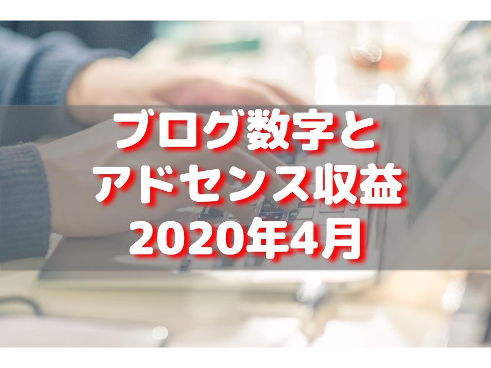 f:id:aobayuki:20200503180939j:plain