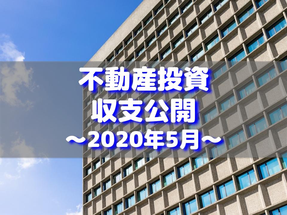 f:id:aobayuki:20200531130934p:plain