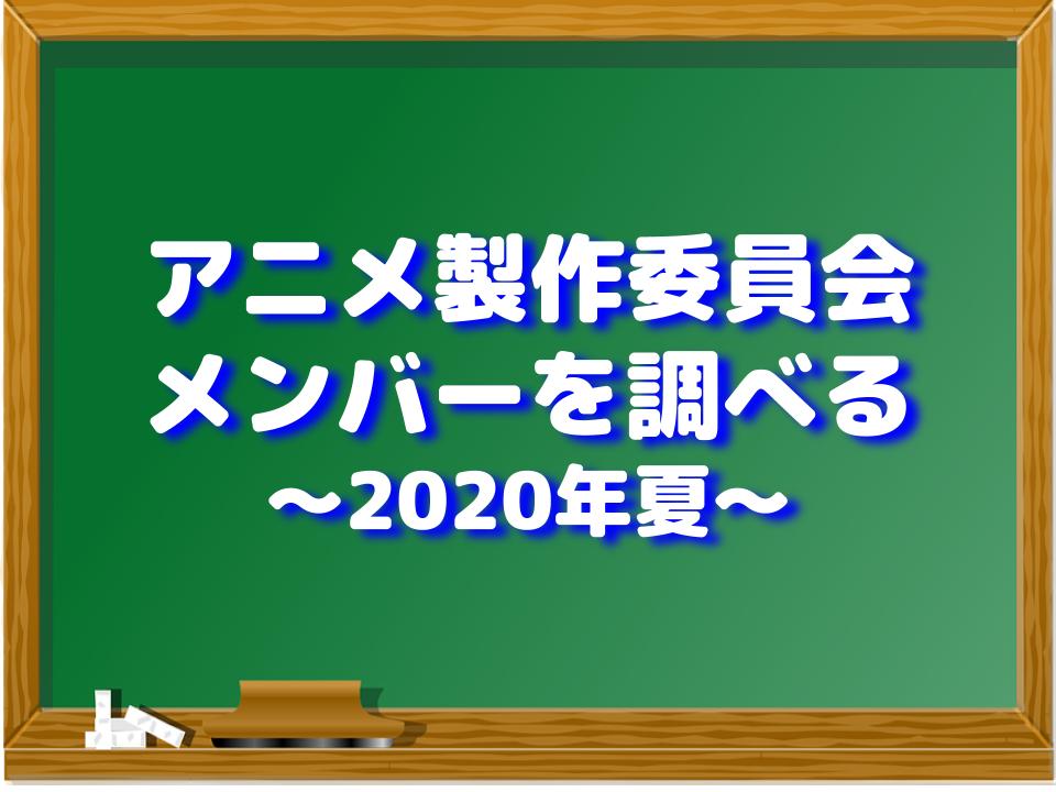 f:id:aobayuki:20200730214455p:plain
