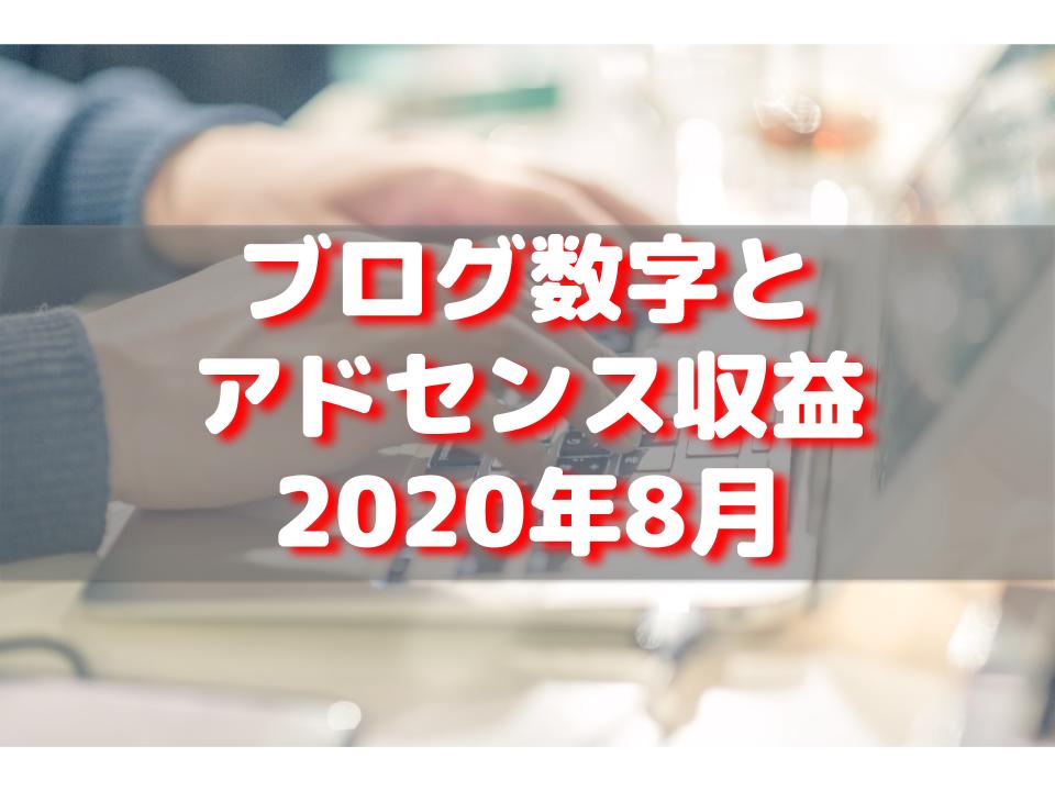 f:id:aobayuki:20200906195846p:plain