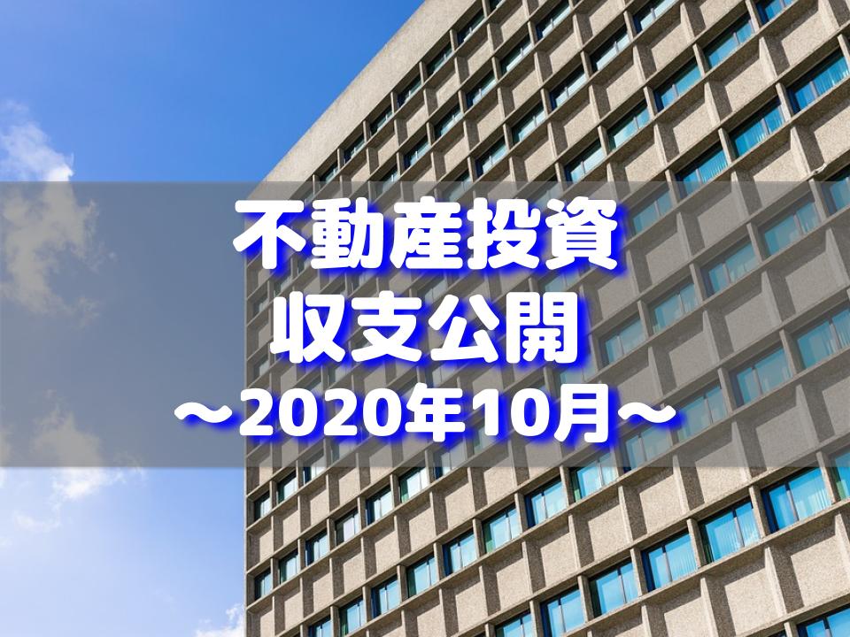 f:id:aobayuki:20201101164005p:plain