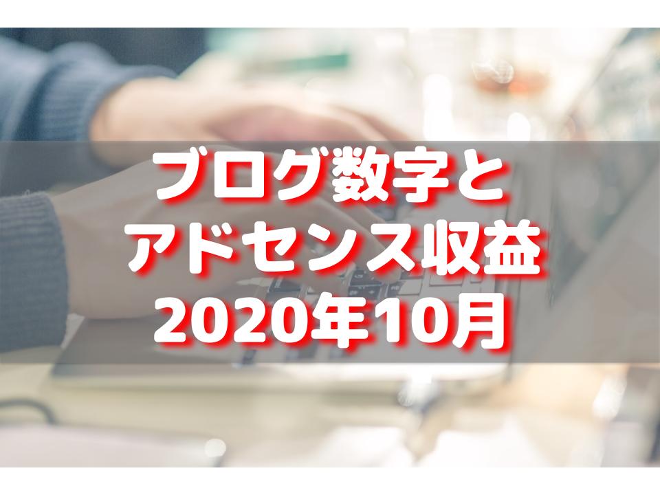 f:id:aobayuki:20201103154719p:plain