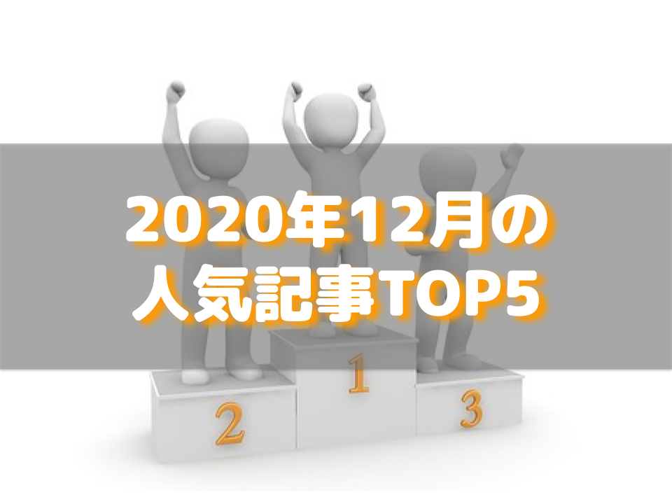 f:id:aobayuki:20210101170420p:plain