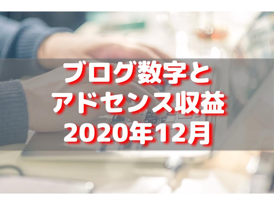 f:id:aobayuki:20210103155037p:plain