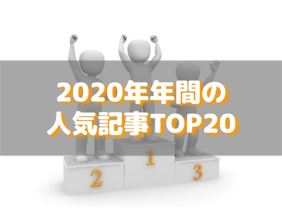 f:id:aobayuki:20210111195912p:plain