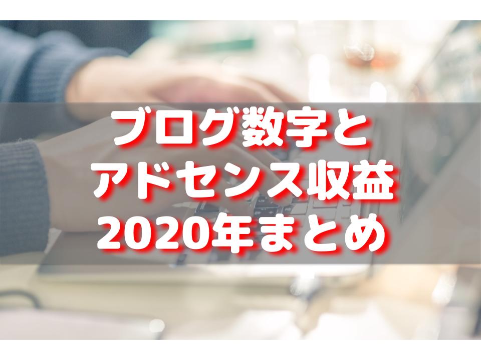 f:id:aobayuki:20210117144738p:plain