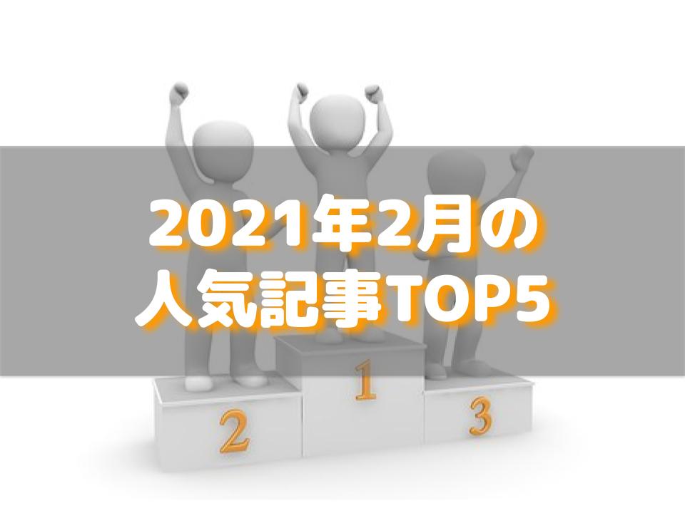 f:id:aobayuki:20210307163444p:plain