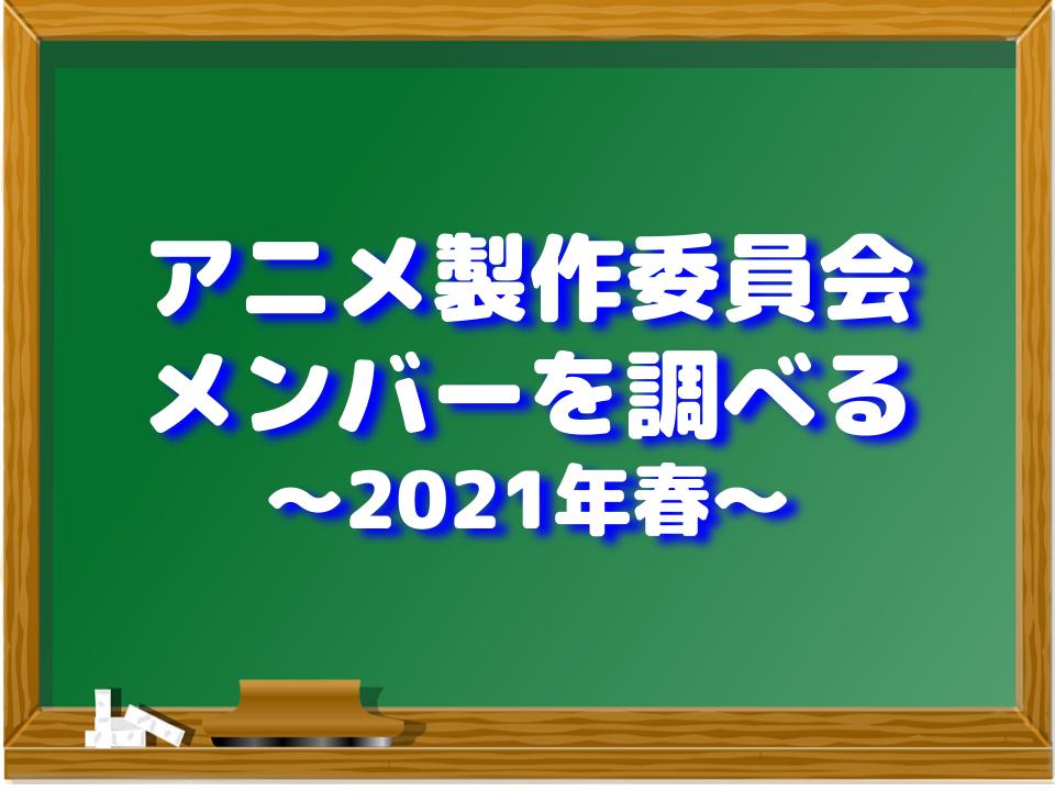 f:id:aobayuki:20210417152610p:plain