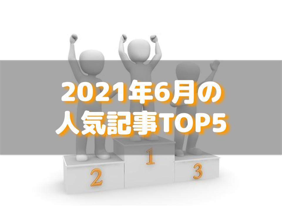 f:id:aobayuki:20210710144900j:plain