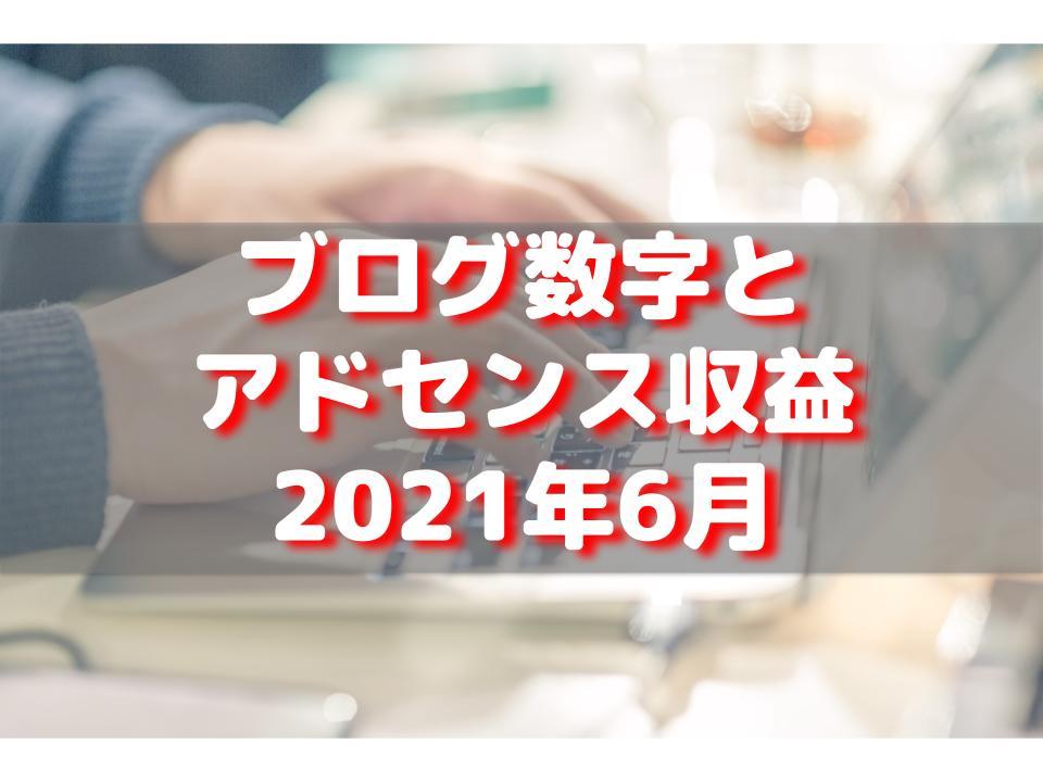 f:id:aobayuki:20210710170707j:plain