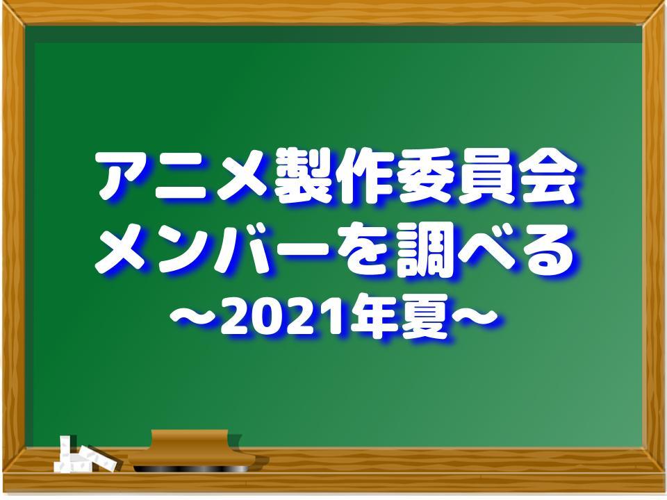 f:id:aobayuki:20210710192354j:plain