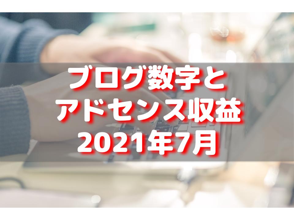 f:id:aobayuki:20210806224432p:plain
