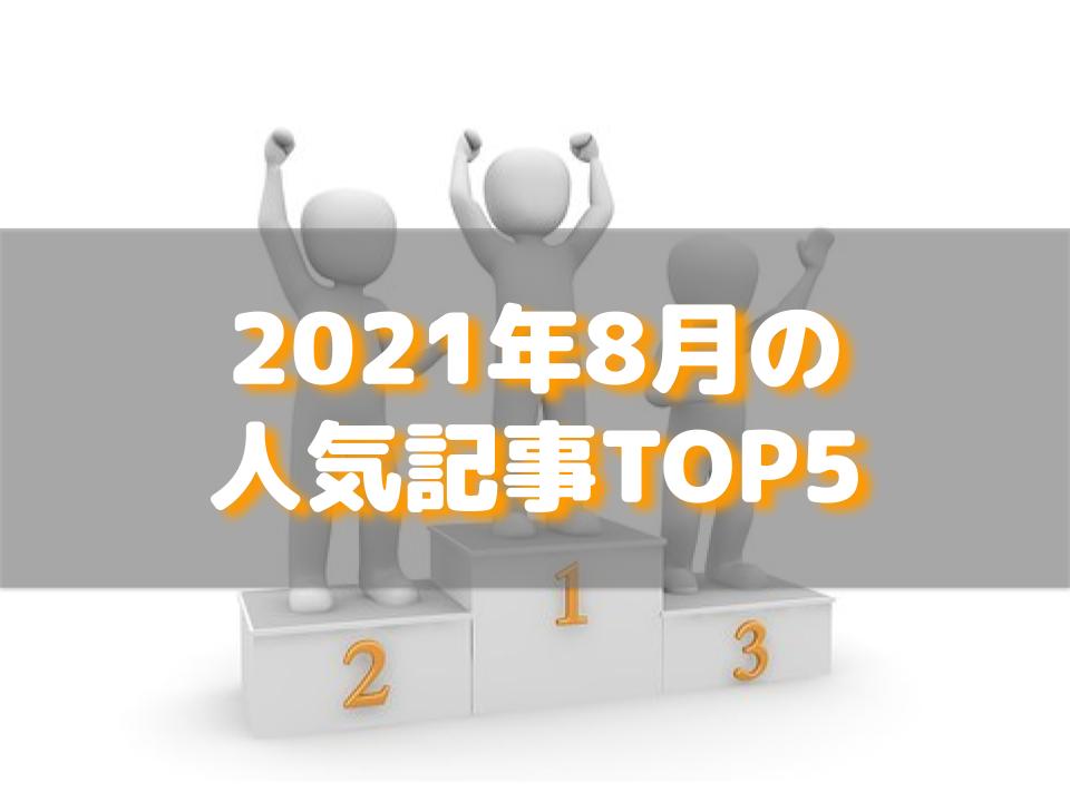 f:id:aobayuki:20210905164014p:plain