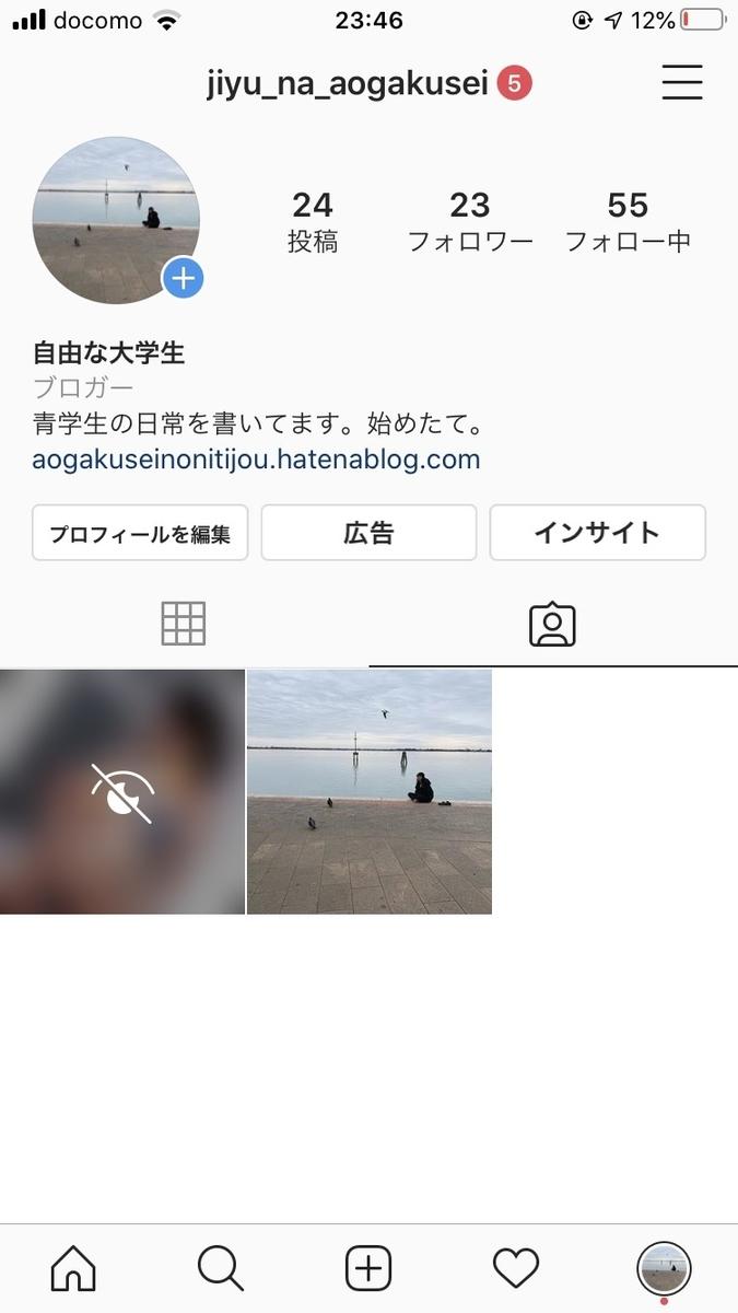 f:id:aogakuseinonitijou:20200618124543j:plain