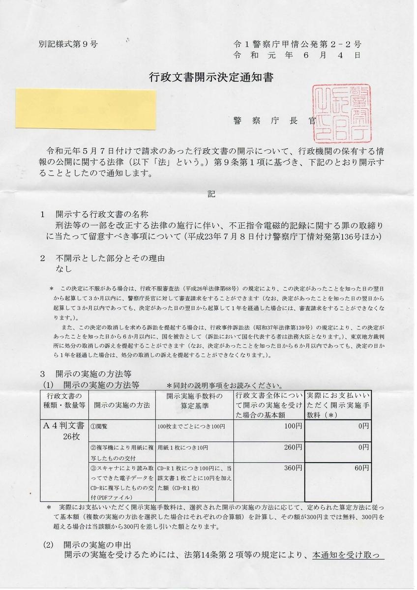 令1警察庁甲情公発第2-2号(1)