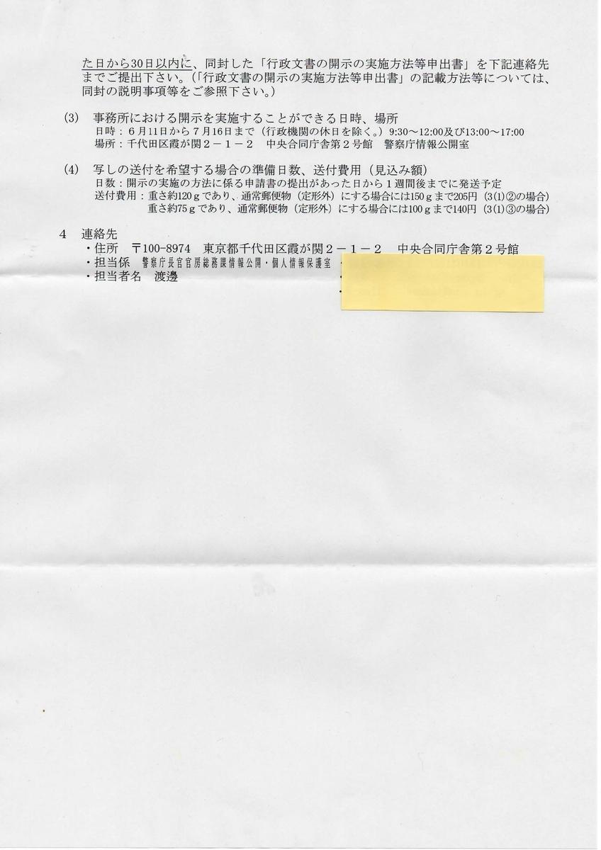 令1警察庁甲情公発第2-2号(2)