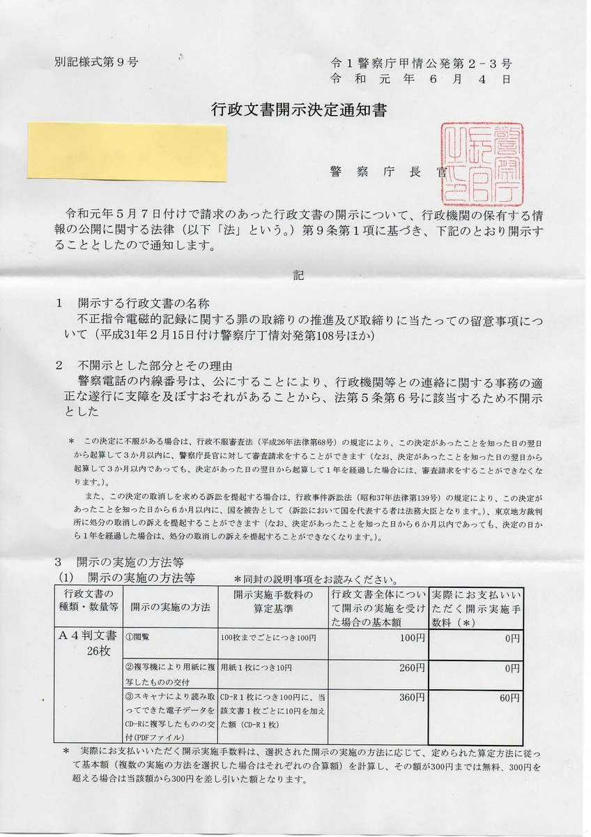 令1警察庁甲情公発第2-3号(1)