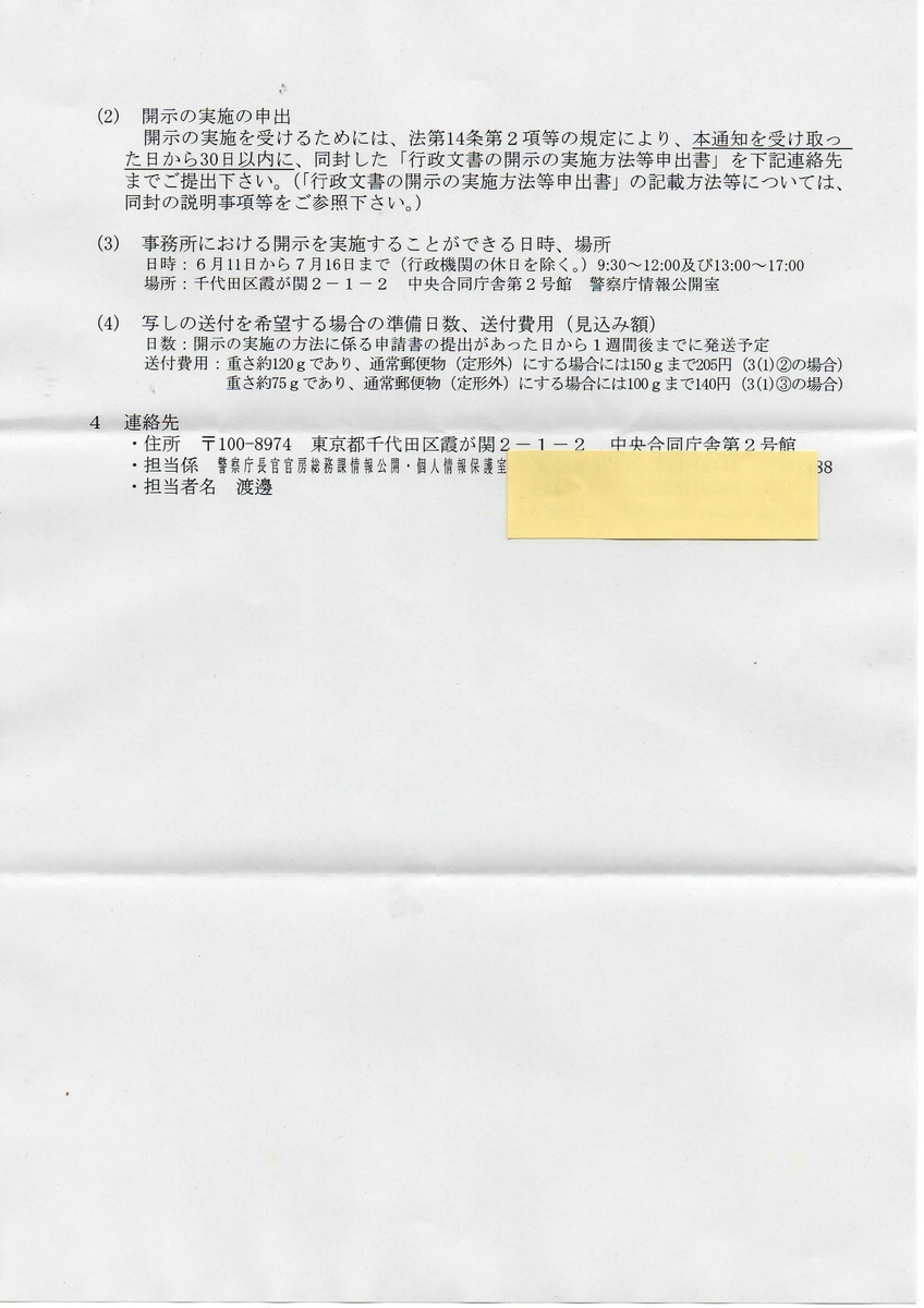 令1警察庁甲情公発第2-3号(2)
