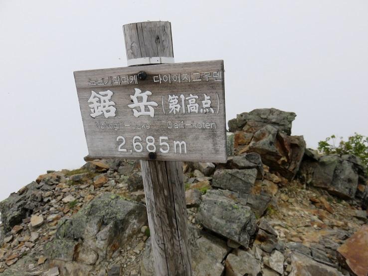 鋸岳の標高は2.685m