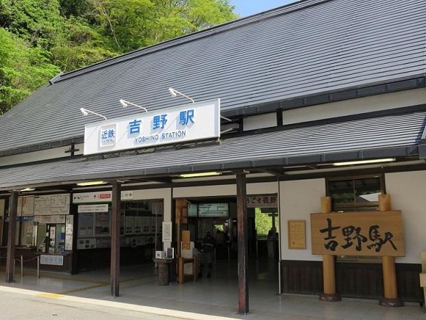 大峯奥駈道の登山口である吉野駅