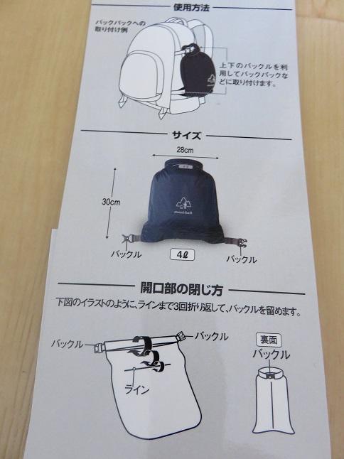モンベル O.D.ガベッジバッグ4Lの大きさの表記