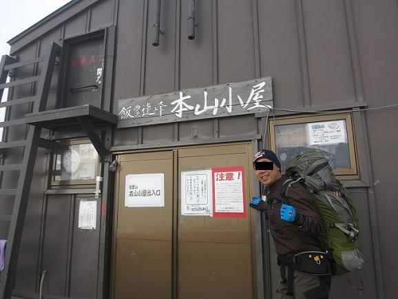 飯豊本山小屋