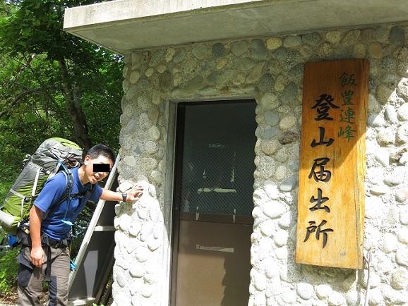湯沢峰からの激急登