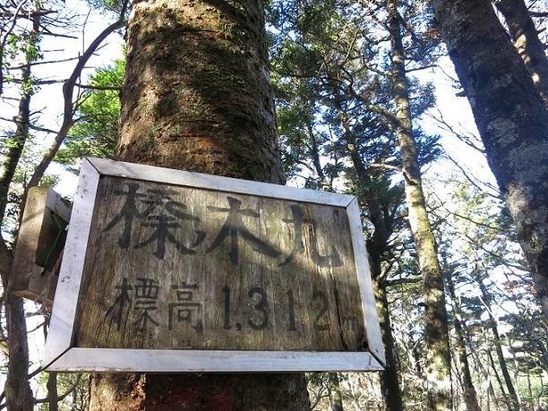棒ノ木丸(標高1,312m)