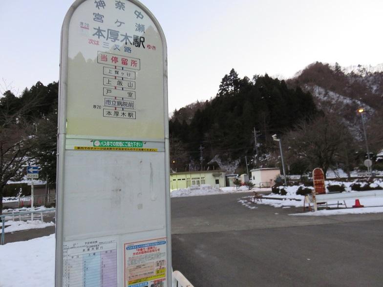 宮ヶ瀬バス停周辺