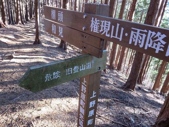 四方津駅下山ルート道標