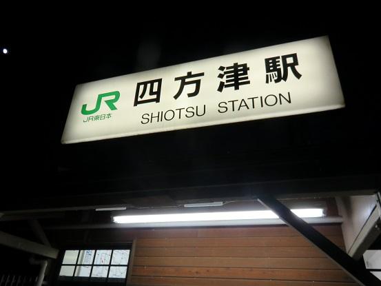 JR四方津駅