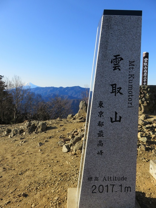 東京都で一番高い場所雲取山