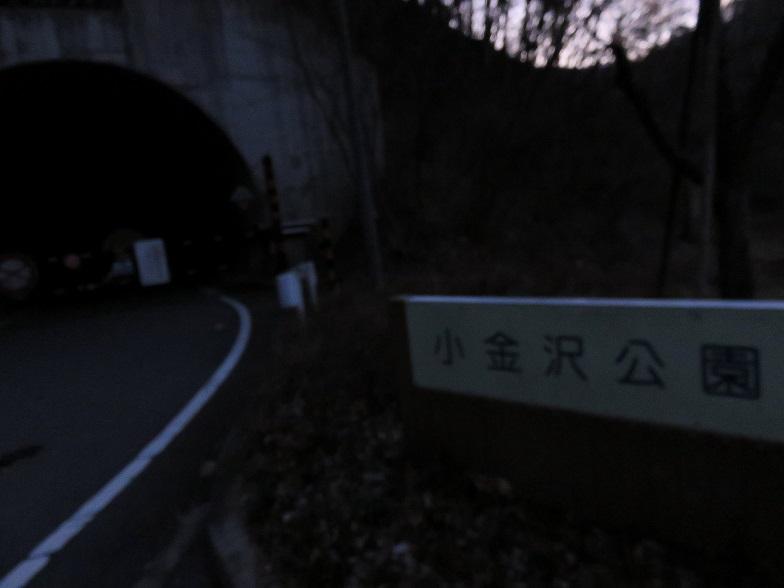 小金沢公園日没ギリギリ