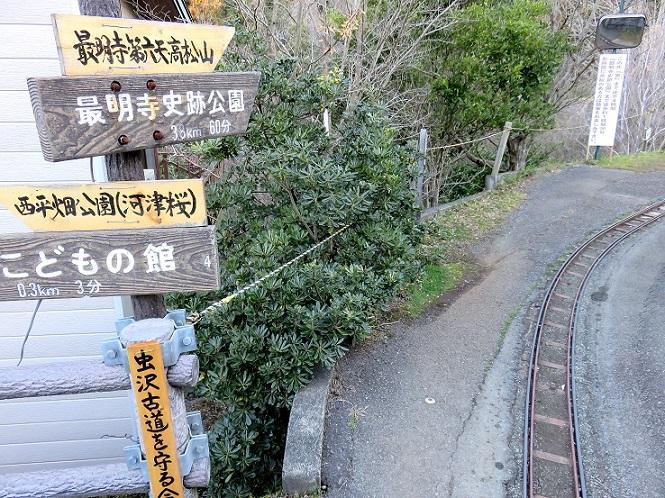 第六天、高松山を目指し