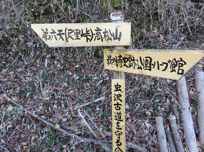 高松山まで迷うような所は無い