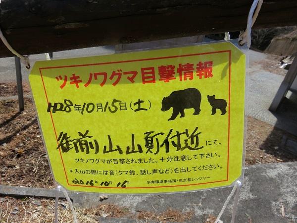 御前山で熊の出没警告文