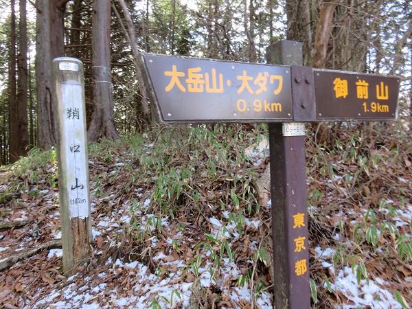 御前山まであと1.9km案内