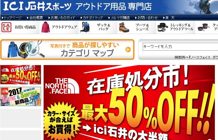石井スポーツの決算セール