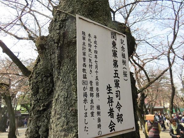 生存者会記念植樹