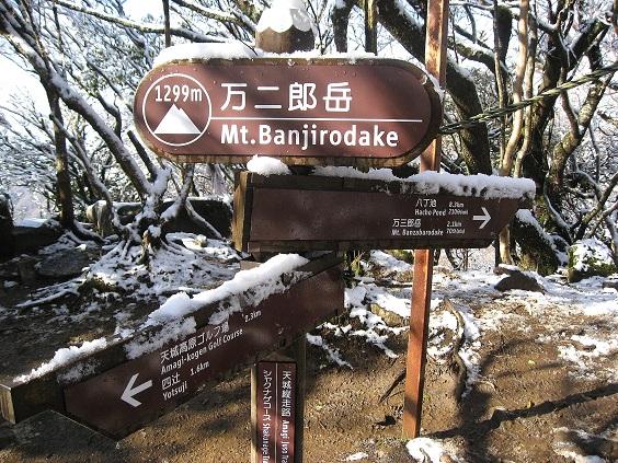 万二次郎岳!標高1,299m