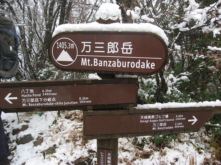 天城山脈の最高峰万三郎岳