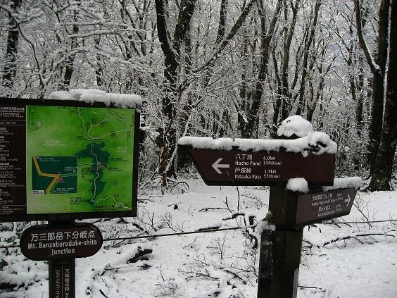 万三郎岳積雪