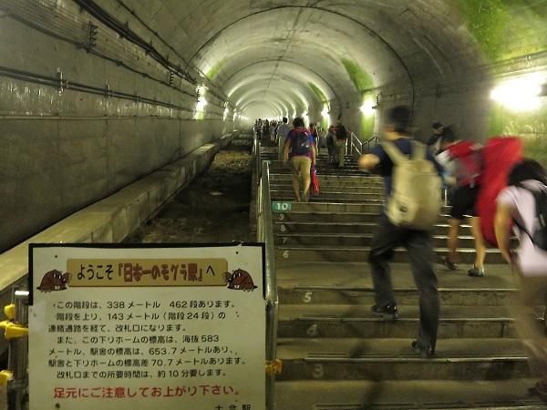 谷川岳登山口の最寄り駅JR土合駅