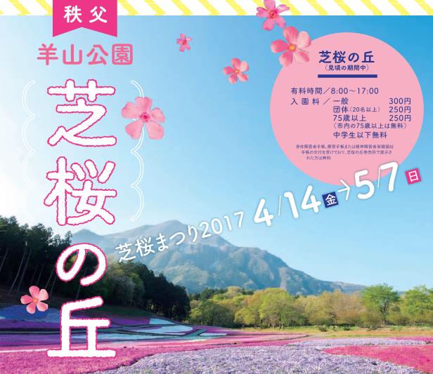 羊山公園芝桜祭り期間入園料金