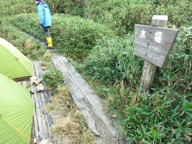 平ヶ岳の水場と幕営指定地