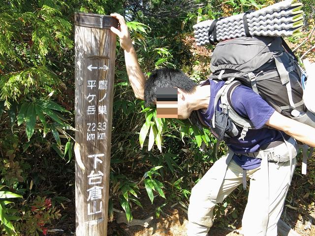 下台倉山の山頂鷹ノ巣駐車場まで3km